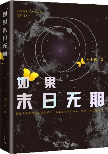"""""""打工作家""""王十月推出科幻长篇小说"""